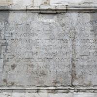 Tempio malatestiano, ri, fianco sx, targa in greco by Sailko